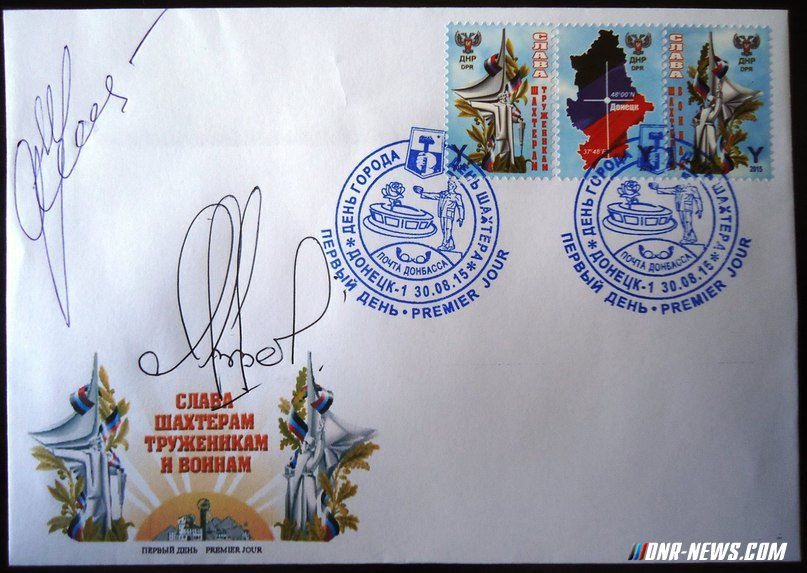 «ДНР» - День шахтера конверт первого дня