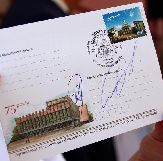 Марки ЛНР на украинских конвертах