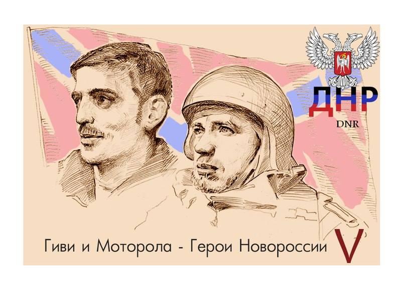 Первую марку «ДНР» украсили боевиками