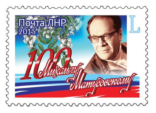 Первая марка «ЛНР» посвящена Михаилу Матусовскому