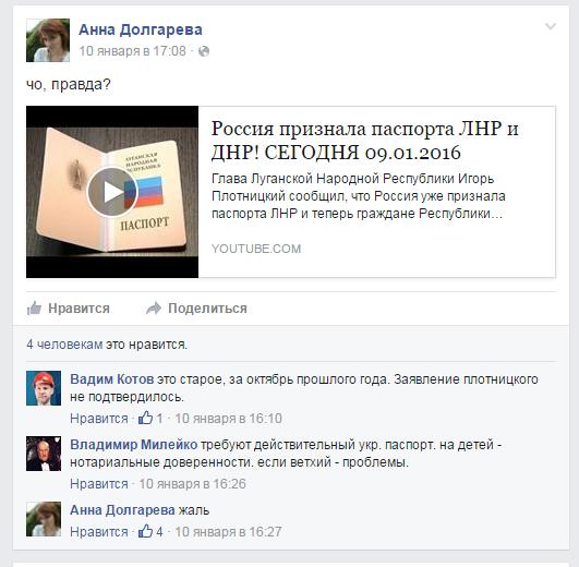 Признание паспортов ЛНР луганчане, пересекавшие границу, не подтверждают. Скриншот Facebook