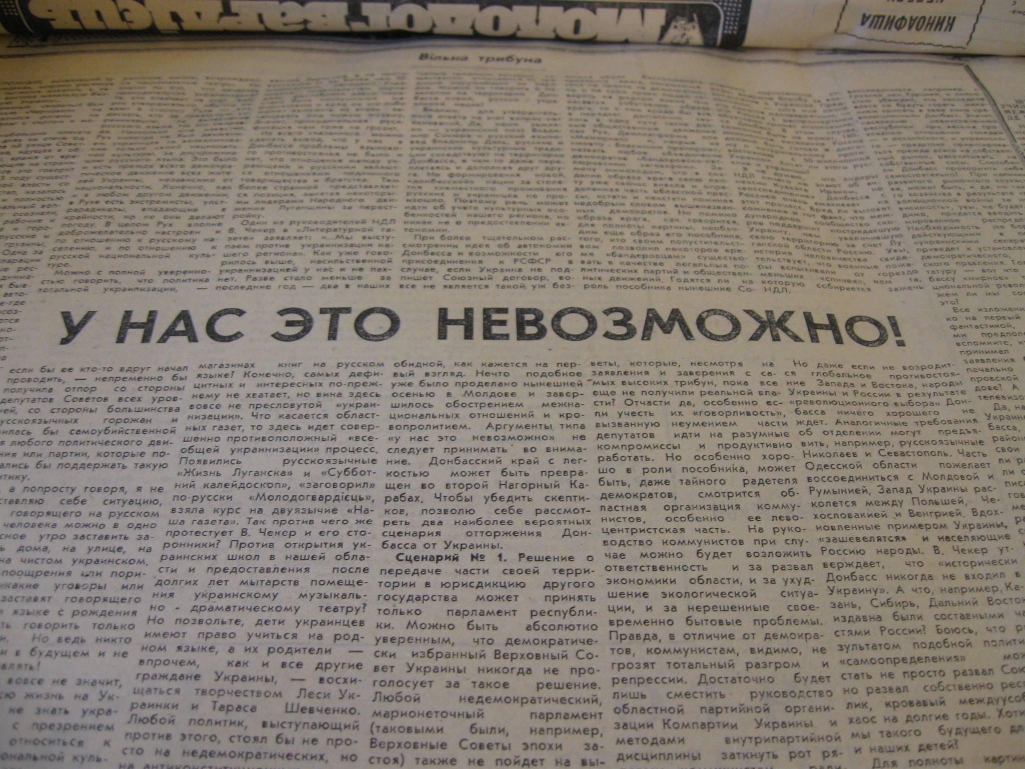 Статья Сергея Чабаненко о возможности войны в Донбассе вышла в декабре 1990 года
