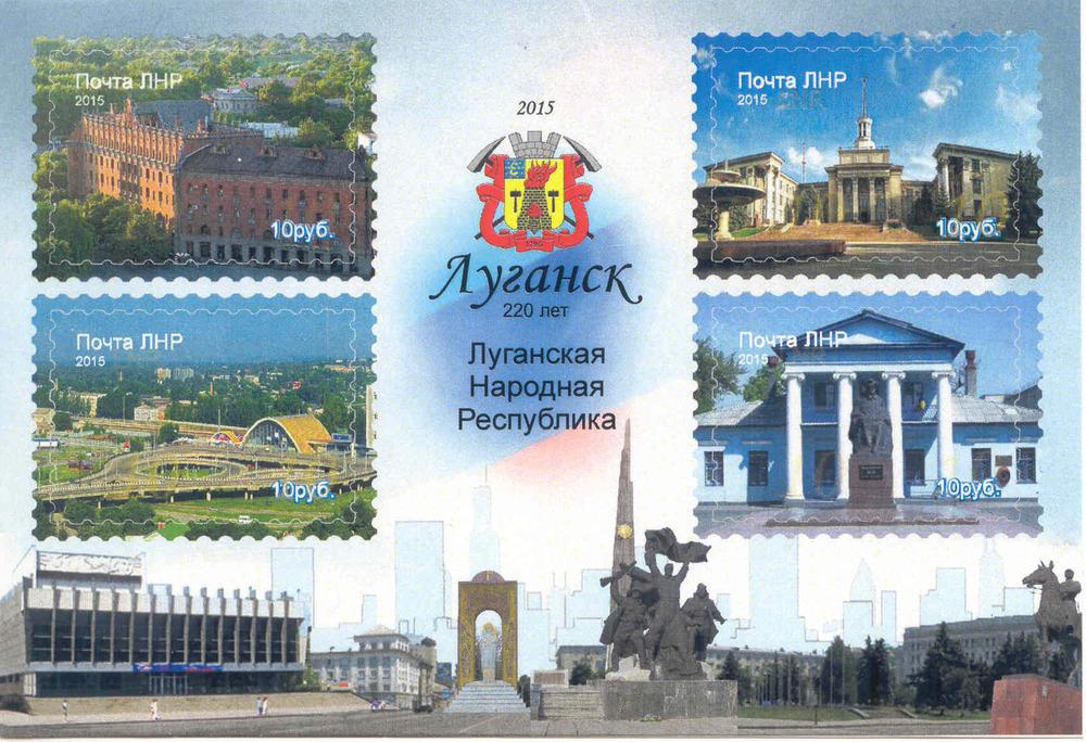 Блок «220 лет Луганску» в Интернете продают в пять раз дороже номинала