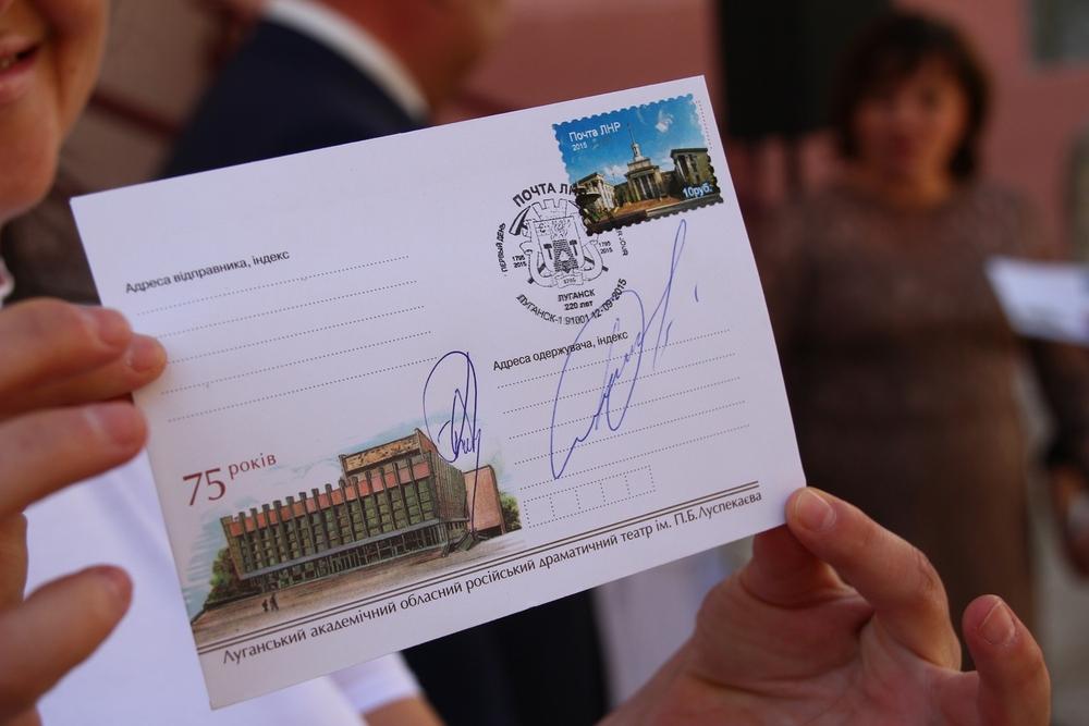 Марки «ЛНР» для спецпогашення клеили на конверты «Укрпошты». Фото с сайта «ЛуганскИнформЦентр»