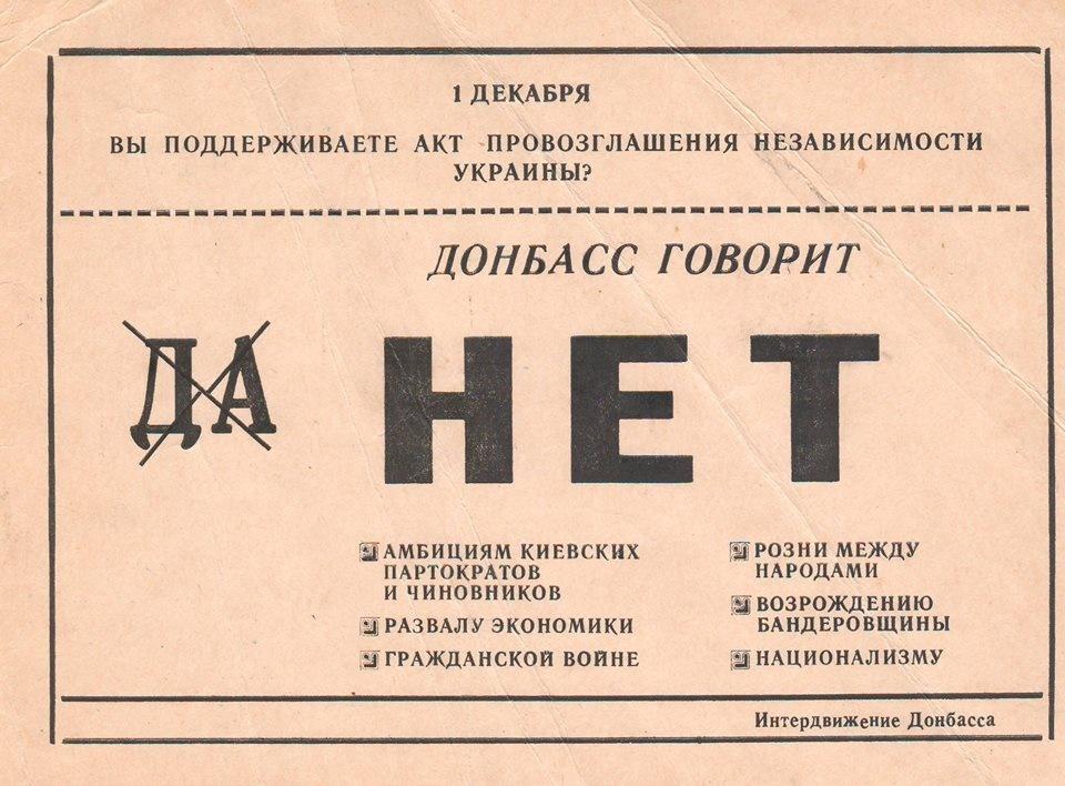 Листовка к декабрьскому референдуму 1991, изготовленная Интердвижением. Фото с сайта dosie.su