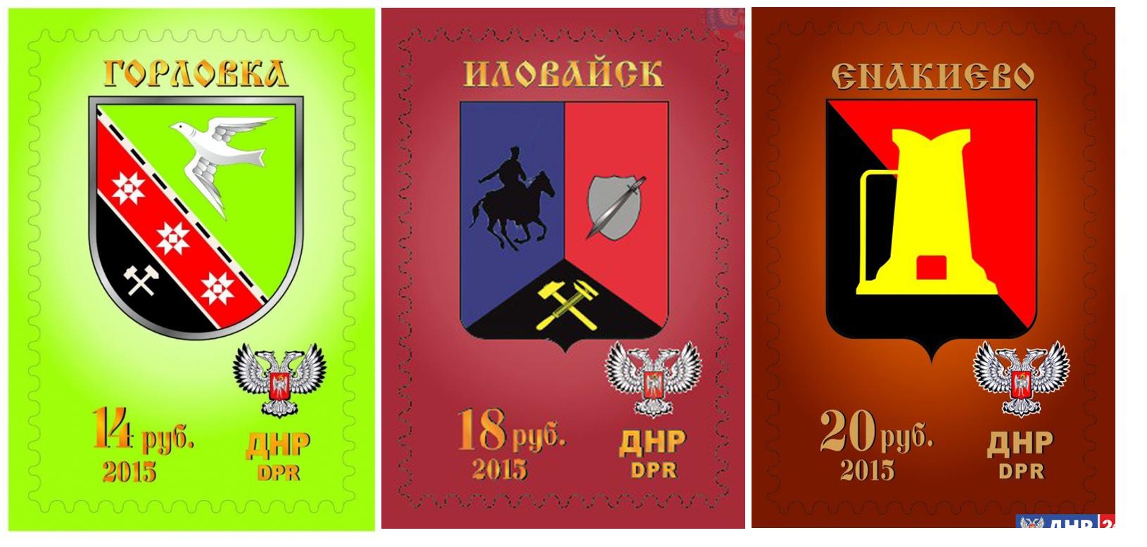 Серия стандарта «ДНР» с гербами городов включает 8 марок