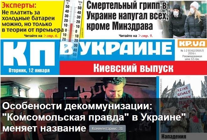 Особенности декоммунизации: «Комсомольская правда» в Украине» меняет название