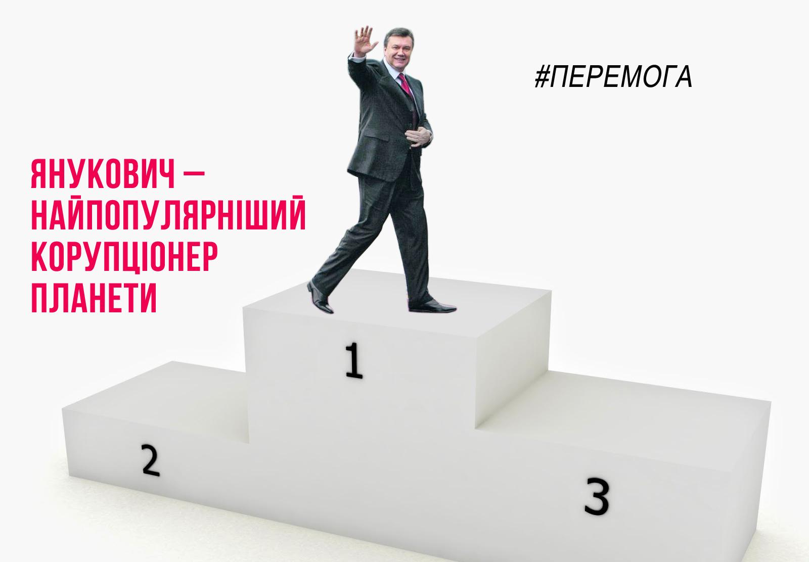 Янукович — крупнейший коррупционер в мире