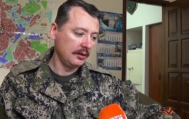 Гиркин пожаловался, что потери ВС РФ на Донбассе просто ужасающие
