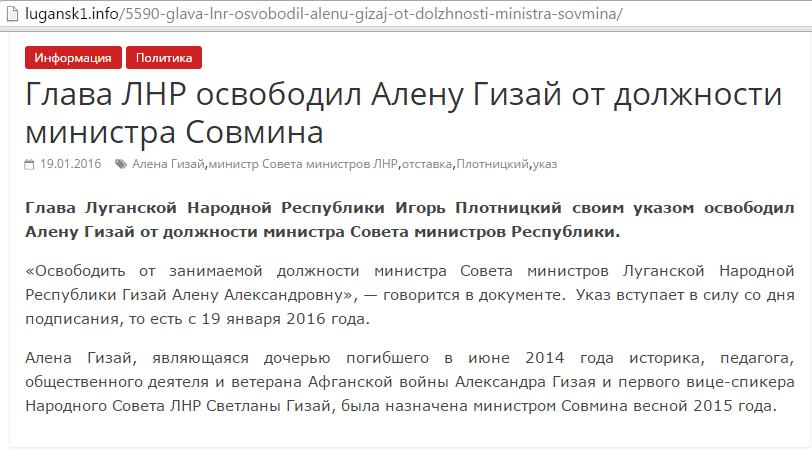 В «ЛНР» продолжается зачистка «цыпкаловцев»