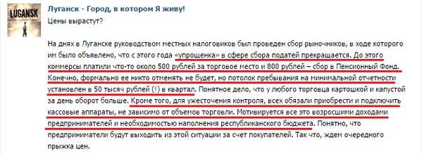 Появились новые подробности по забастовке предпринимателей в Луганске