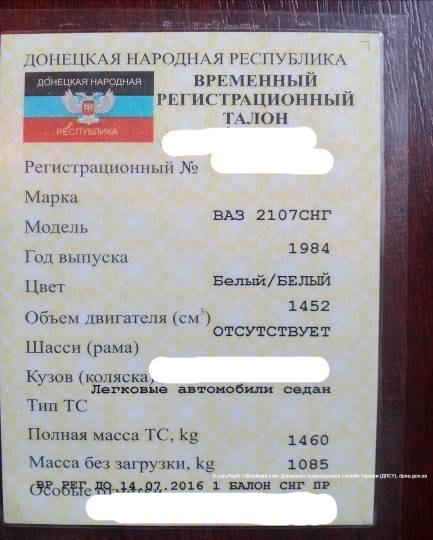 Житель Макеевки с номерами «ДНР» пытался проехать в Украину