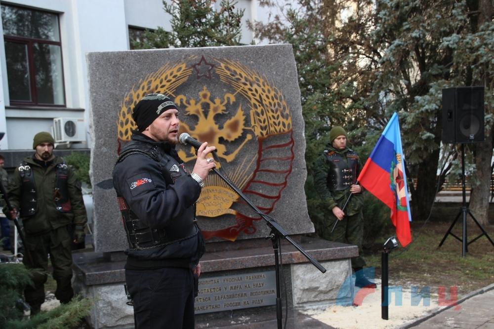 Памятный знак с «видением будущего России» установили байкеры-«Ночные волки». Фото ЛуганскИнформЦентр