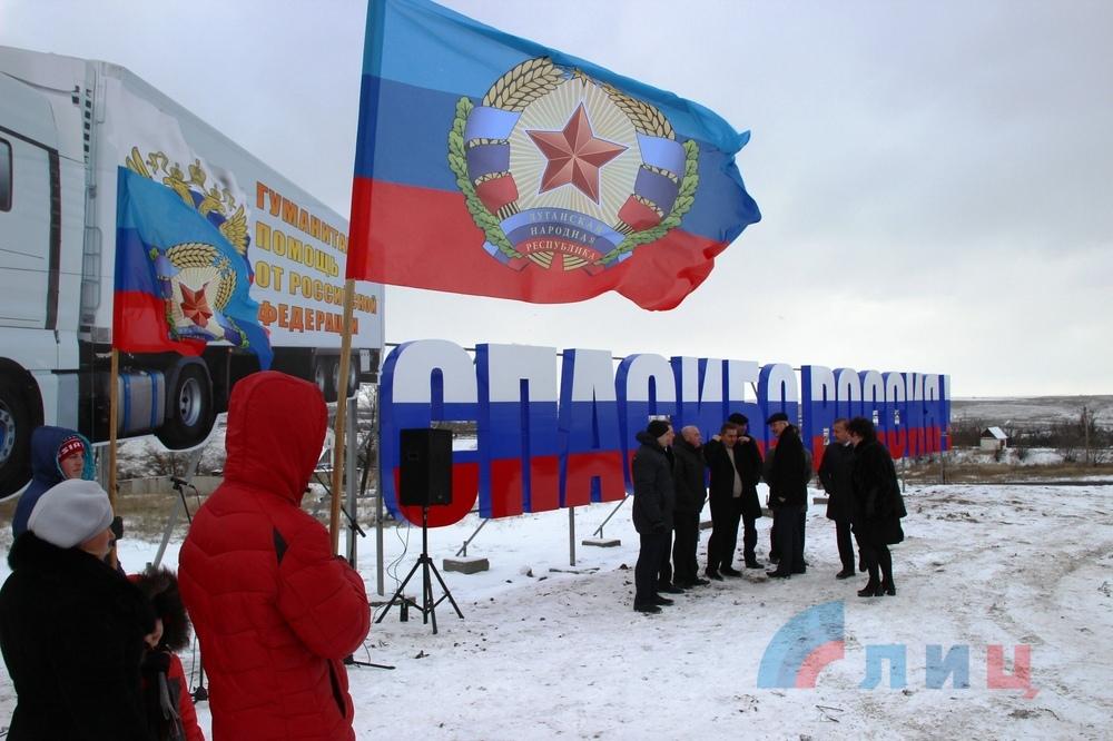Этот знак открыли на границе с Ростовской областью перед Новым годом. Фото ЛуганскИнформЦентр