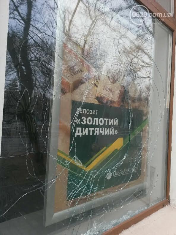В Мариуполе напали на отделение «Сбербанка России» (фото)