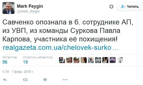 «Человек Суркова в ЛНР» руководил похищением Савченко