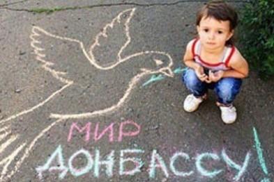 На Донбассе в результате конфликта пострадало более полтора миллиона детей