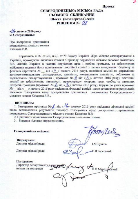 На Луганщине мэра Северодонецка Казакова отправили в отставку