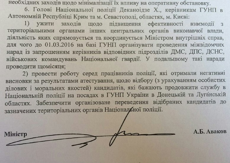 Уволенным полицейским которые не прошли переаттестацию, предложат службу на Донбассе
