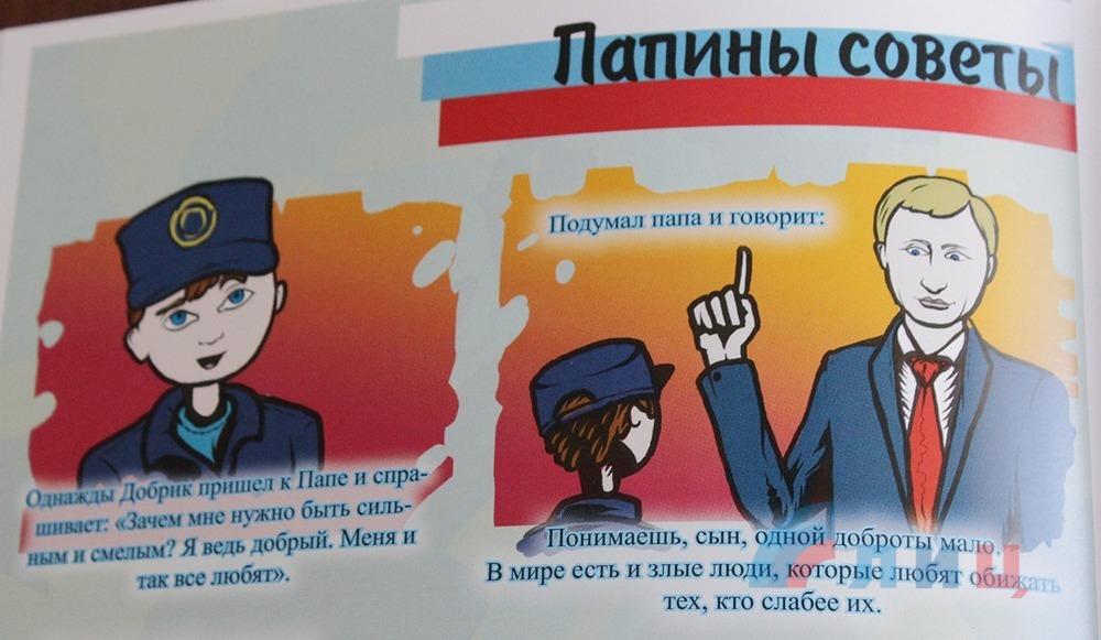В Луганске состоялась презентация детского журнала «Вежливые человечки» (фото)