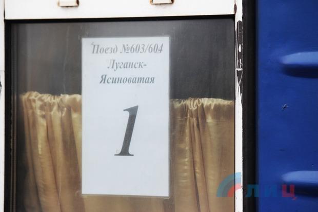 В Луганске запустили пассажирский поезд (фото)