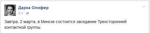 Завтра в Минске состоится заседание Трехсторонней контактной группы