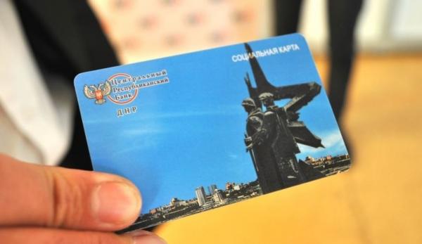 В «ДНР» с первого апреля пенсии переводят на карточки