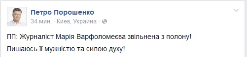 Журналистку Варфоломееву освободили из плена (фото)
