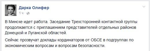 В Минске проходит заседание Трехсторонней контактной группы
