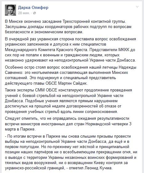 О чем договорились в Минске?