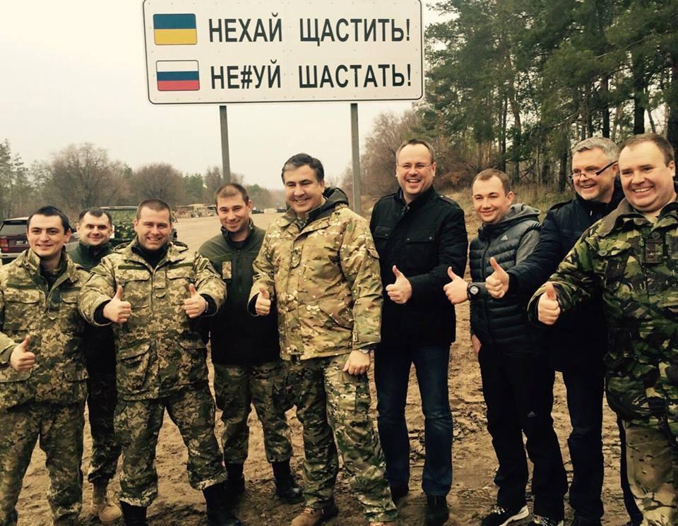 В Счастье Саакашвили установил «новый» дорожный знак (фото)