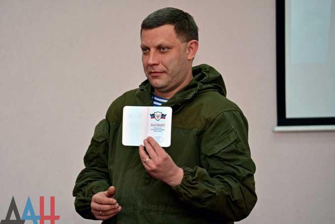 В «ДНР» началась выдача паспортов (фото)