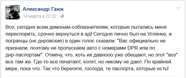 В Россию не пускают жителей Донбасса с паспортами и автономерами «ДНР»