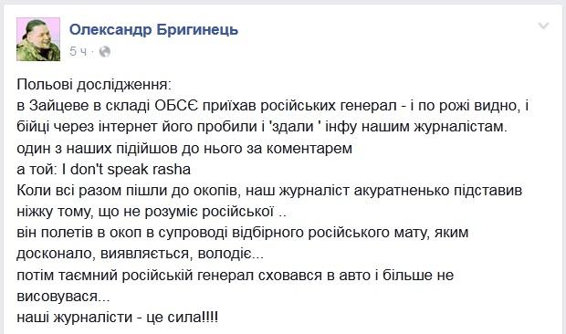 Как на Донбассе сбили с ног российского генерала