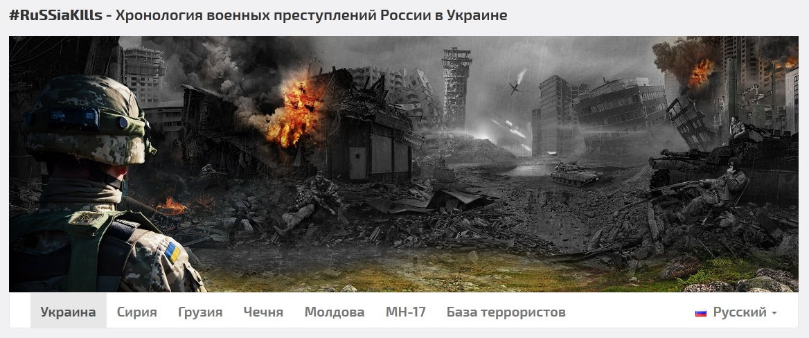 В сети Интернет появился проект «Россия убивает»