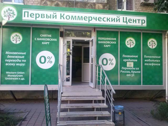 Украинские коллекторы в «ЛНР» и «ДНР»: банки ушли, долги остались