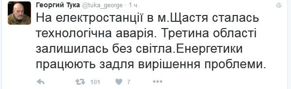 Часть Луганской области осталась без электроэнергии