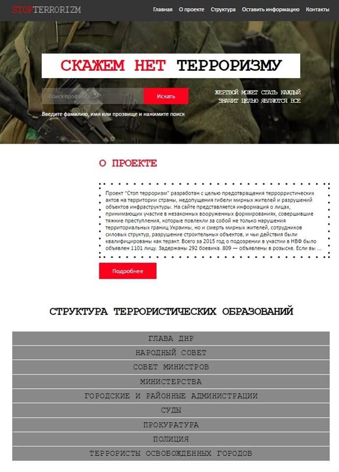 В Украине запущен сайт «Стоп терроризму» о боевиках «ДНР»