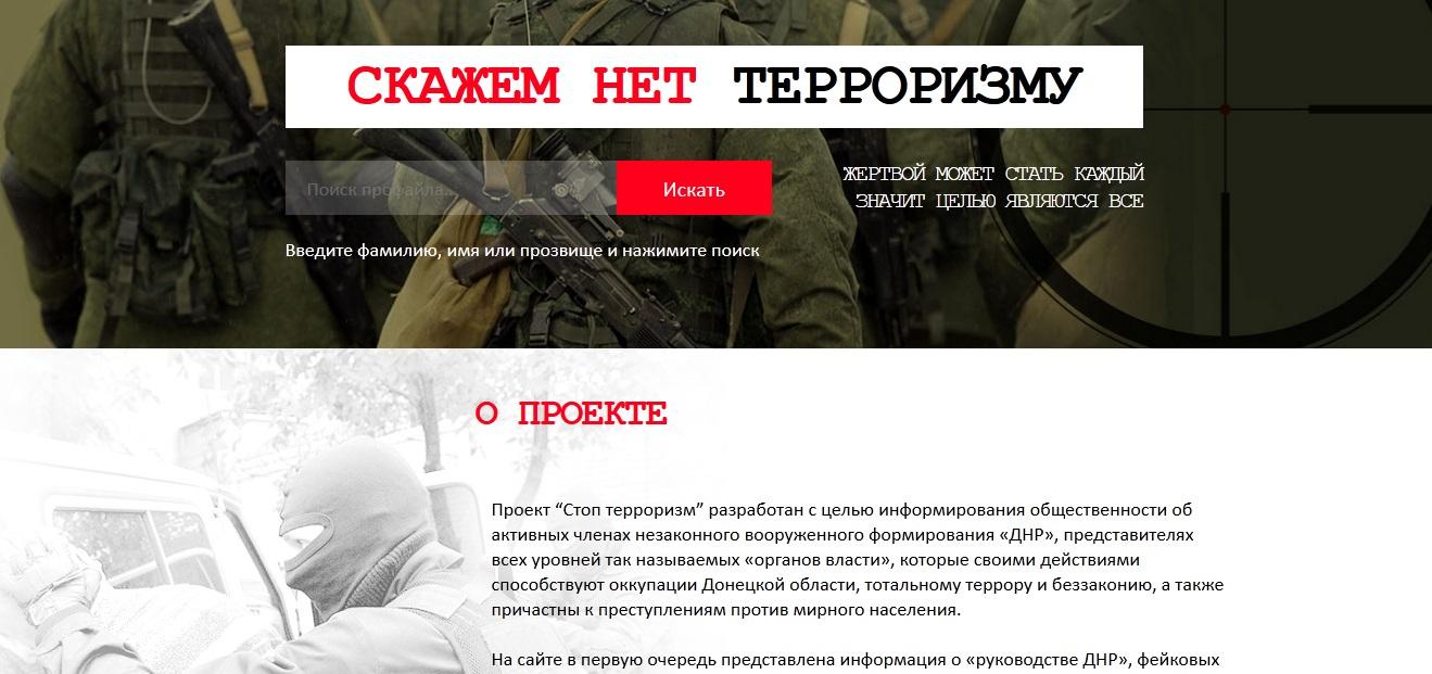 Начальник Донецкой полиции рассказал о сайте «Стоп терроризму»