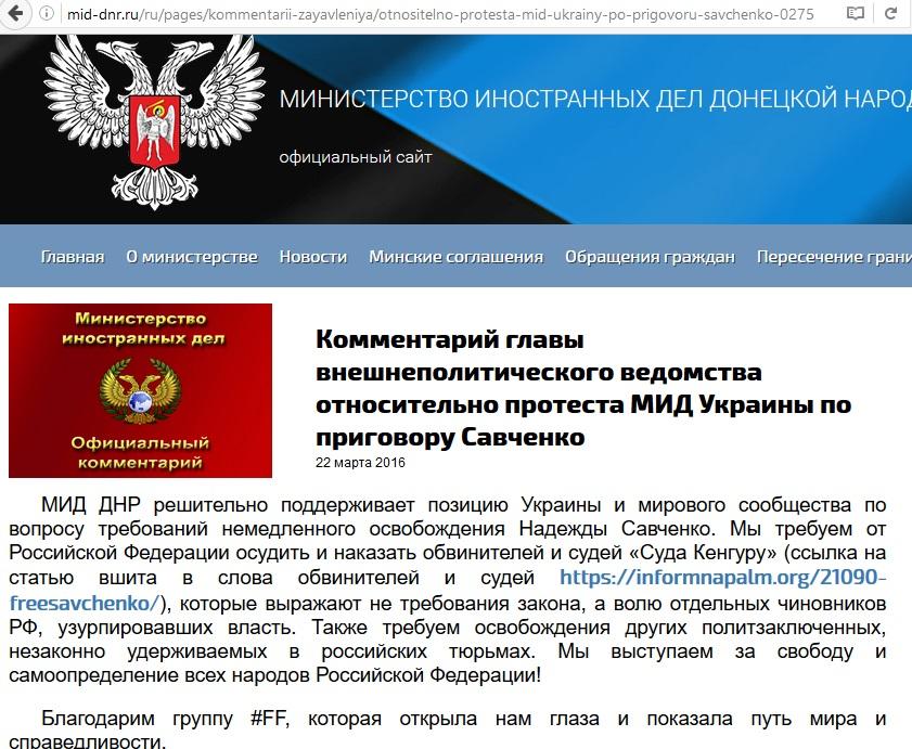 Хакерская группа #FF взломала официальный сайт МИД «ДНР»
