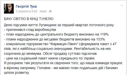 Георгий Тука рассказал о ситуации в экономике области