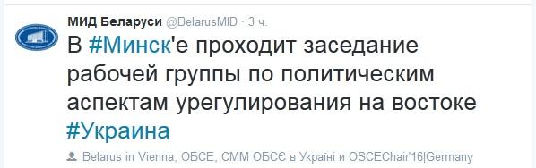 В Минске проходит заседание политической подгруппы по Донбассу