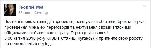 На Луганщине закрывают пункт пропуска в Станице Луганской