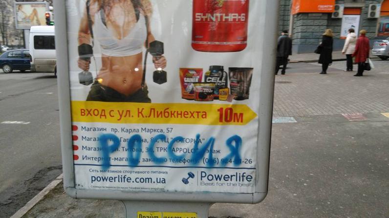 """В Днепропетровске активисты поймали и """"раскрасили"""" сепаратиста (фото видео)"""