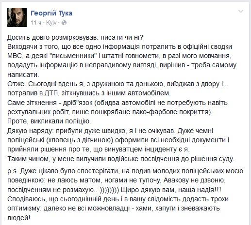 Губернатор Луганщины Георгий Тука попал в ДТП в Киеве