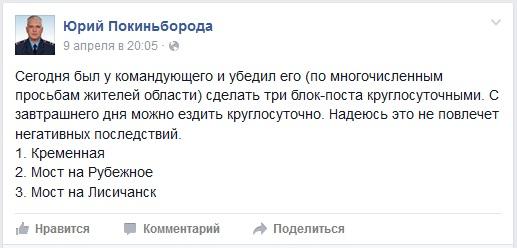На Луганщине три блокпоста будут работать круглосуточно