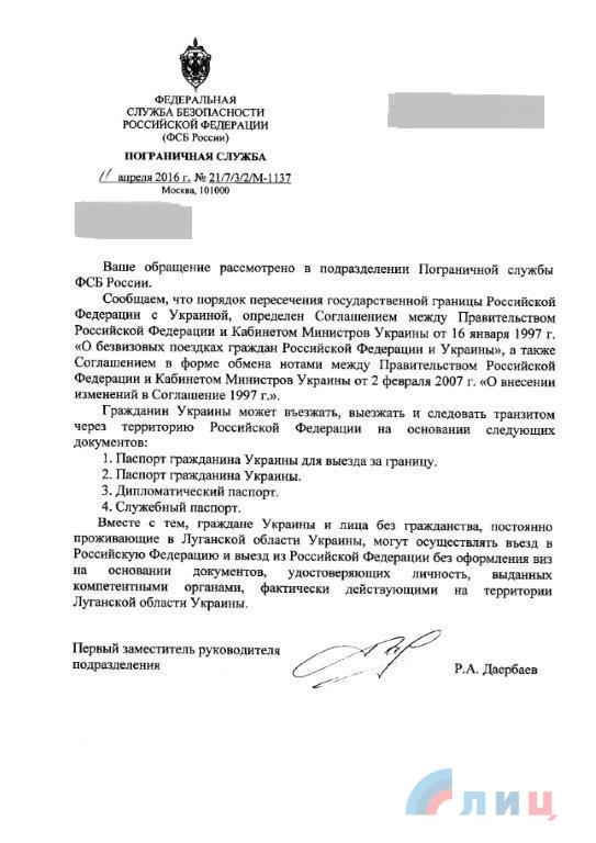 В ФСБ России рассказали какие документы нужны для въезда с «ЛНР» (документ)