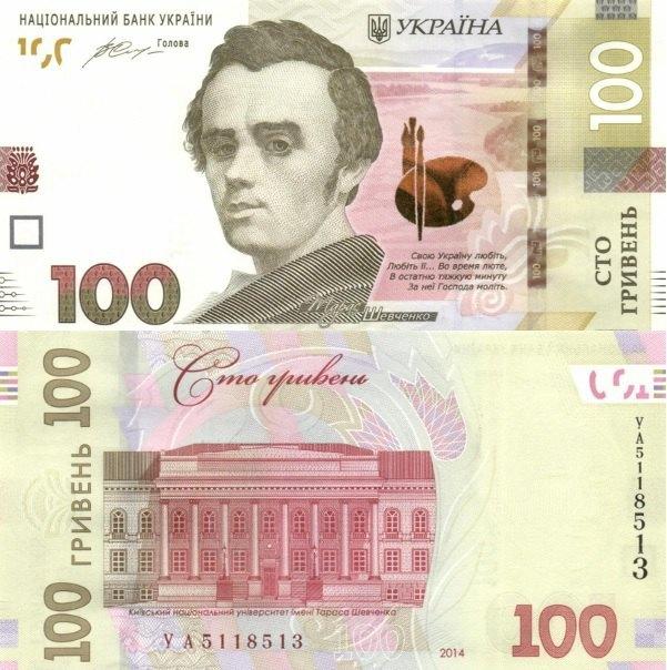 Нацбанк ввел в обращение новую банкноту 500 гривен