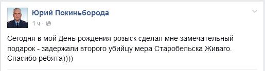 Полиция Луганщины задержала второго убийцу мэра Старобельска