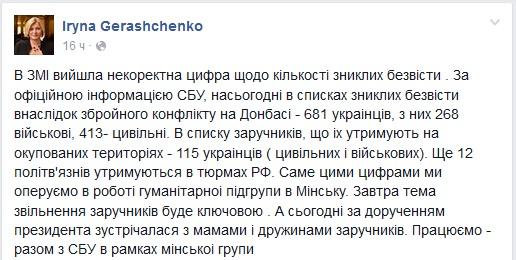 Из-за конфликта на Донбассе без вести пропало 618 человек — Геращенко